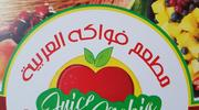 Arab Fruit Restaurant